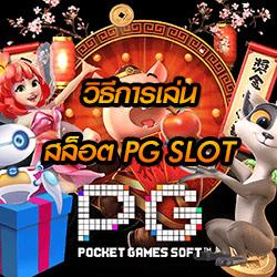 วิธีการเล่น PG SLOT ที่เว็บไซต์ pgslot99th.com